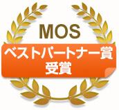 ベストパートナー賞受賞